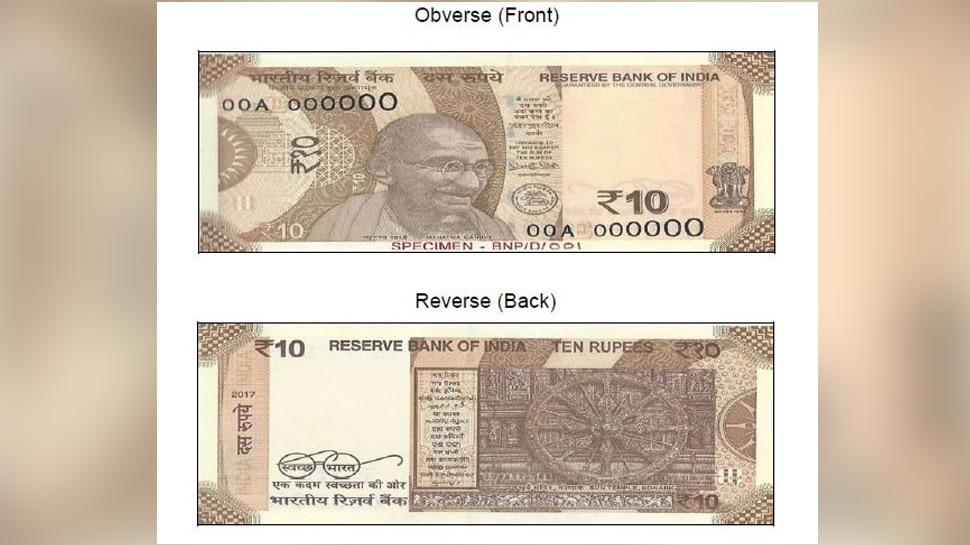 10 ₹ ನೂತನ ನೋಟು ಬಿಡುಗಡೆ ಮಾಡಲಿರುವ ಆರ್ಬಿಐ