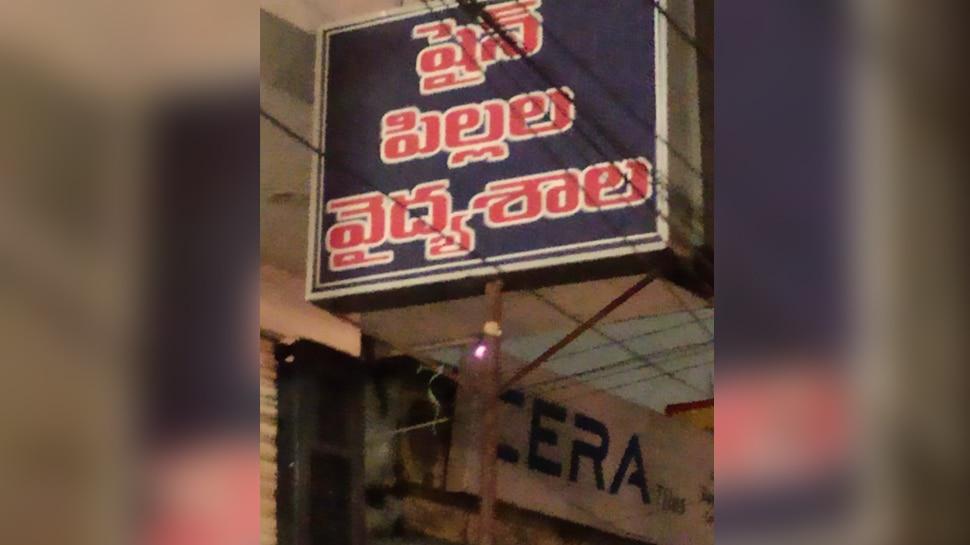 ಹೈದರಾಬಾದ್ ಆಸ್ಪತ್ರೆಯಲ್ಲಿ ಬೆಂಕಿ ಅನಾಹುತ: ಒಂದು ಮಗು ಸಾವು, ನಾಲ್ಕು ಮಕ್ಕಳಿಗೆ ಗಾಯ