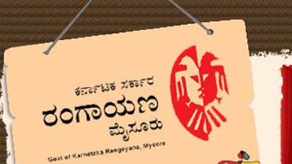 ರಂಗಾಯಣದ ಭಾರತೀಯ ರಂಗಶಿಕ್ಷಣ ಡಿಪ್ಲೊಮಾ ಕೋರ್ಸ್ ಅರ್ಜಿ ಸಲ್ಲಿಕೆ ಅವಧಿ ವಿಸ್ತರಣೆ