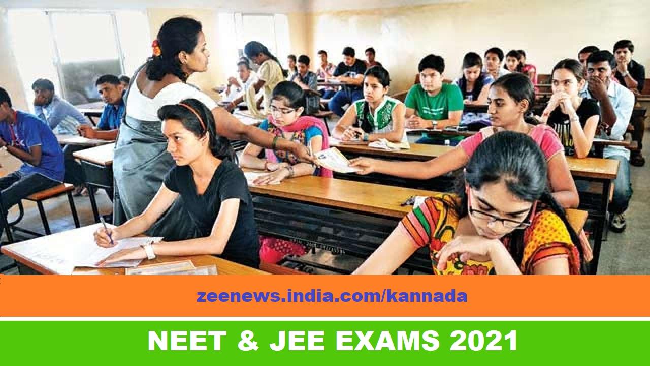 NEET, JEE Main 2021 Syllabus Change! NTA ಗೆ ಶಿಕ್ಷಣ ಸಚಿವಾಲಯ ನೀಡಿದೆ ಈ ಗೈಡ್ ಲೈನ್ಸ್