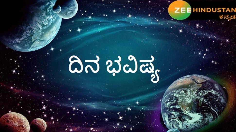 Daily Horoscope: ದಿನಭವಿಷ್ಯ 09-05-2021 Today astrology