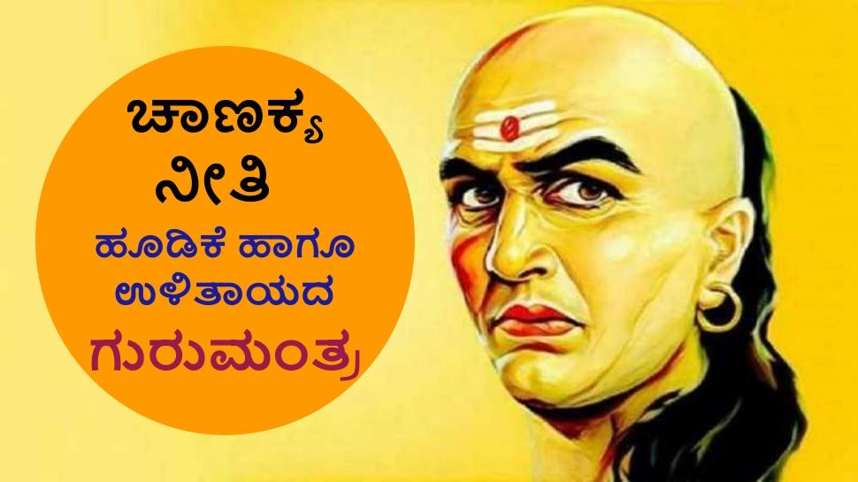 Money Making Tips In Chanakya Niti: ಉಳಿತಾಯ ಹಾಗೂ ಹೂಡಿಕೆಯ ಈ ಸಂಗತಿಗಳನ್ನುನೆನಪಿನಲ್ಲಿಡಿ, ಹಣದ ಮುಗ್ಗಟ್ಟು ಎದುರಾಗಲ್ಲ