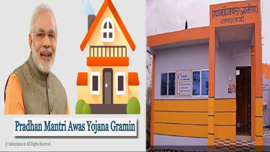 PM Awas Yojana : ಪಿಎಂ ಆವಾಸ್ ಯೋಜನೆಯ ಫಲಾನುಭವಿಗಳ ಲಿಸ್ಟ್ ಬಿಡುಗಡೆ : ನಿಮ್ಮ ಹೆಸರನ್ನು ಹೀಗೆ ಪರಿಶೀಲಿಸಿ!