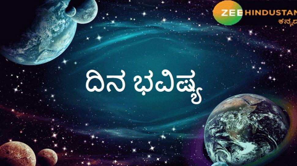 Horoscope: ದಿನಭವಿಷ್ಯ 26-09-2021 Today astrology