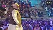 ಇಂದು 'ಪರೀಕ್ಷಾ ಪೇ ಚರ್ಚಾ'ದಲ್ಲಿ ವಿದ್ಯಾರ್ಥಿಗಳೊಂದಿಗೆ ಪ್ರಧಾನಿ ಮೋದಿ