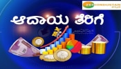 Karnataka Budget 2021 : ಬಜೆಟ್ನಲ್ಲಿ ಕ್ರೀಡೆ, ಪ್ರವಾಸೋದ್ಯಮಕ್ಕೆ ಸಿಕ್ಕಿದ್ದೇನು..?