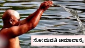 Two Days Amavasya This Month: ಈ ತಿಂಗಳು ಎರಡು ದಿನ  ಅಮಾವಾಸ್ಯೆ,, ನಿಮ್ಮನ್ನಗಲಿದವರಿಗಾಗಿ ಈ ಕೆಲಸ ಮಾಡಿ