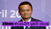 Jack Ma ದುಬಾರಿಯಾಗಿ ಪರಿಣಮಿಸಿದ Xi Jinping ಟೀಕೆ, ಚೀನಾ ಸರ್ಕಾರದಿಂದ ಭಾರಿ ದಂಡ