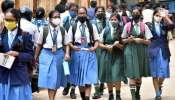 School Closed: 'ಮುಂದಿನ ಆದೇಶದವರೆಗೆ ಎಲ್ಲಾ ಸರ್ಕಾರಿ ಮತ್ತು ಖಾಸಗಿ ಶಾಲೆಗಳು ಬಂದ್'