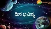 Daily Horoscope: ದಿನಭವಿಷ್ಯ 16-05-2021 Today astrology