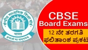 CBSE Board 12th Result 2021: CBSE ಮಂಡಳಿಯ 12ನೇ ತರಗತಿಯ ಫಲಿತಾಂಶ ಪ್ರಕಟ, ಈ ಡೈರೆಕ್ಟ್ ಲಿಂಕ್ ಬಳಸಿ ಫಲಿತಾಂಶ ಪರಿಶೀಲಿಸಿ