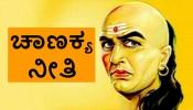 Friendship Day 2021: ಗೆಳೆತನದ ಕುರಿತು Chanakya Niti ಏನ್ ಹೇಳುತ್ತೆ?