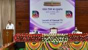 Sansad TV launch : ಇಂದು ಹೊಸ 'ಸಂಸದ ಟಿವಿ' ಲಾಂಚ್ ಮಾಡಿದ ಪ್ರಧಾನಿ ನರೇಂದ್ರ ಮೋದಿ