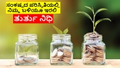 Emergency Fund: ಕೊರೊನಾದಂತಹ ಸಂಕಷ್ಟ ಎದುರಿಸಲು ಇಂದಿನಿಂದಲೇ ಸಿದ್ಧಗೊಳಿಸಿ 'ತುರ್ತು ನಿಧಿ'