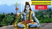 Mahashivaratri 2021: ಮಂಗಳ ದೋಷ ನಿವಾರಣೆಗೆ ಶಿವಪೂಜೆಯ ವೇಳೆ ಈ ಮಂತ್ರ ಪಠಿಸಿ