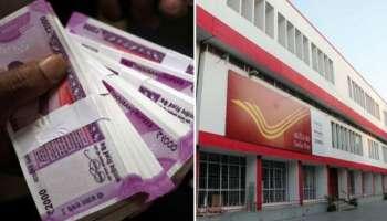 Post Office Small Saving Scheme: ಮಾಸಿಕ ಕೇವಲ 500 ರೂ. ಹೂಡಿಕೆ ಮಾಡಿ, ಬಡ್ಡಿ & ತೆರಿಗೆ ಪ್ರಯೋಜನ ಪಡೆಯಿರಿ