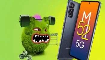 Samsung Galaxy M52 5G ಸ್ಮಾರ್ಟ್ಫೋನ್ ಬಿಡುಗಡೆ: ಬೆಲೆ, ವೈಶಿಷ್ಟ್ಯಗಳನ್ನು ತಿಳಿಯಿರಿ
