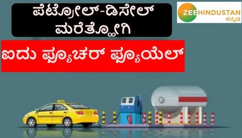 Petrol-Diesel ಮರೆತ್ಹೋಗಿ, ಭವಿಷ್ಯದಲ್ಲಿ ಈ 5 ಇಂಧನಗಳ ಮೇಲೆ ಬೈಕ್-ಕಾರುಗಳು ಚಲಿಸಲಿವೆ