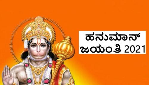 Hanuman Jayanti 2021: ಈ ಬಾರಿಯ ಹನುಮ ಜಯಂತಿಯಂದು ನಿರ್ಮಾಣಗೊಳ್ಳುತ್ತಿವೆ ಈ ಎರಡು ಯೋಗಗಳು