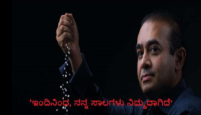 'ಇಂದಿನಿಂದ, ನನ್ನ ಸಾಲಗಳು ನಿಮ್ಮದಾಗಿದೆ', ವೈರಲ್ ಆಯ್ತು ನೀರವ್ ಮೋದಿ ಗೀತೆ!