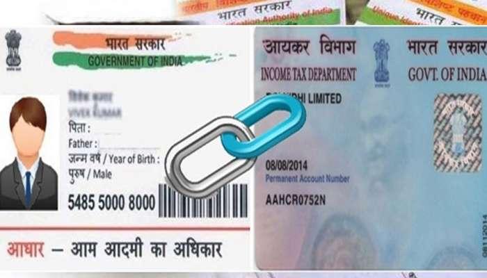 ನಿಮ್ಮ  PAN-Aadhaar ಲಿಂಕ್ ಮಾಡಲು ಕೇವಲ 1 SMS ಸಾಕು!