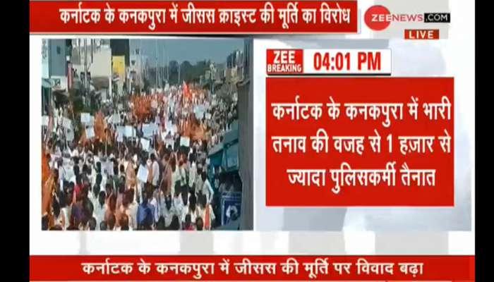 ಕರ್ನಾಟಕ: ಯೇಸು ಕ್ರಿಸ್ತನ ಪ್ರತಿಮೆ ನಿರ್ಮಾಣ ವಿವಾದ, ಕನಕಪುರದಲ್ಲಿ ಬಿಗುವಿನ ವಾತಾವರಣ