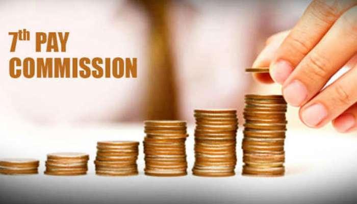7th Pay Commission: ಸರ್ಕಾರಿ ನೌಕರರಿಗೆ ಗುಡ್ ನ್ಯೂಸ್