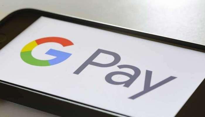 ನೀವು ಕೂಡ  Google Pay ಮೂಲಕ ಹಣ ವರ್ಗಾಯಿಸುತ್ತೀರಾ?  ಹಾಗಿದ್ದರೆ ತಪ್ಪದೇ ತಿಳಿಯಿರಿ ಈ ಮಾಹಿತಿ