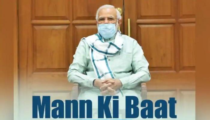 PM Narendra Modi Mann Ki Baat: ಭಾರತದ ಮೇಲೆ ಕೆಟ್ಟ ದೃಷ್ಟಿ ಬೀರಿದವರಿಗೆ ತಕ್ಕ ಉತ್ತರ ಸಿಗುತ್ತಿದೆ