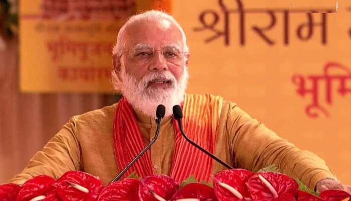 Ram Mandir Bhumi Puja: ಪ್ರಧಾನಿ ನರೇಂದ್ರ ಮೋದಿ ಹೇಳಿದ್ದೇನು? ಇಲ್ಲಿದೆ ಸಂಪೂರ್ಣ ವಿವರ
