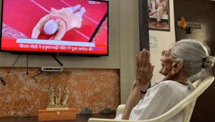 ಶ್ರೀರಾಮ ಮಂದಿರ ಭೂಮಿ ಪೂಜೆಗೆ ಸಾಕ್ಷಿಯಾದ PM Modi ತಾಯಿ... ಈ ಅದ್ಭುತ ಕ್ಷಣವನ್ನು ನೀವೂ ಕಣ್ತುಂಬಿಕೊಳ್ಳಿ