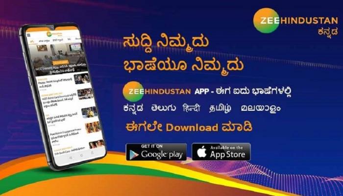 Zee Hindustan Kannada App: ಈ ಒಂದು ಆ್ಯಪ್ ಮೂಲಕ ಇಡೀ ಜಗತ್ತಿನ ದರ್ಶನ ನಿಮ್ಮ ಮುಂದೆ
