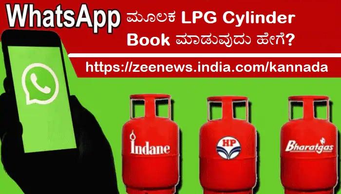LPG Booking Through WhatsApp: ಇನ್ಮುಂದೆ ಈ ನಂಬರ್ ಗಳ ಮೂಲಕವೂ LPG ಸಿಲಿಂಡರ್ ಬುಕ್ ಮಾಡಬಹುದು