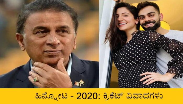 Flashback 2020: Cricket Controversies 2020 ಗಾವಸ್ಕರ್ ನಿಂದ ಹಿಡಿದು ರೈನಾವರೆಗೆ ಕ್ರಿಕೆಟ್ ಲೋಕದ ವಿವಾದಗಳು ಇಲ್ಲಿವೆ