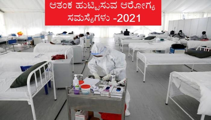 Alarming Health Issues: ವರ್ಷ 2021ರಲ್ಲಿ ಆರೋಗ್ಯಕ್ಕೆ ಸಂಬಂಧಿಸಿದ ಈ 8 ಅಂಶಗಳ ನಿರ್ಲಕ್ಷ ಬೇಡ - WHO