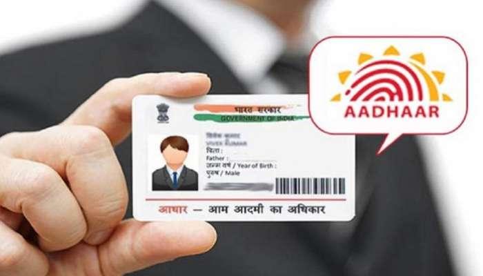 Aadhar Card: ಬರೀ ಒಂದು ಕರೆ ಮೂಲಕ ನಿಮ್ಮ 'ಆಧಾರ್'ಸಮಸ್ಯೆಗೆಗಳಿಗೆ ಪರಿಹಾರ..!