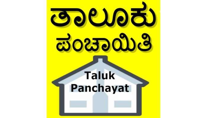 Taluk Panchayat: ರಾಜ್ಯದಲ್ಲಿ ತಾಲೂಕು ಪಂಚಾಯತ್ ರದ್ಧತಿ : ಸಚಿವರಿಂದ ಸ್ಪಷ್ಟನೆ..!