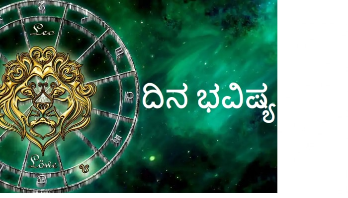 Daily Horoscope: ದಿನಭವಿಷ್ಯ 21-02-2021 Today astrology