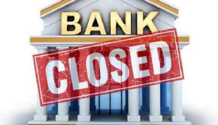 Bank Holiday: ಮಾರ್ಚ್ ತಿಂಗಳಲ್ಲಿ 8 ದಿನ ಬ್ಯಾಂಕ್ ರಜೆ..!