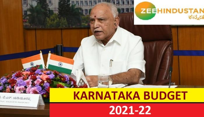 Karnataka Budget 2021: ಬಜೆಟ್ ಎಷ್ಟು ದೊಡ್ಡದು ಗೊತ್ತಾ? ಇಲ್ಲಿದೆ ಬಿಎಸ್ ವೈ ಲೆಕ್ಕಾಚಾರ!