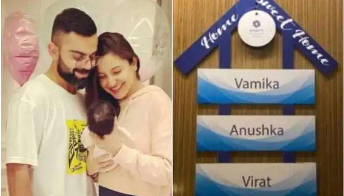 Vamika Kohli: ಎಷ್ಟು ಚಂದ ನೋಡಿ 'ವಮಿಕಾ' ನೇಮ್ ಪ್ಲೇಟ್..!