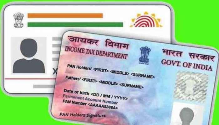 Aadhaar-PAN Card: ಮಾ.31ರೊಳಗೆ ಪ್ಯಾನ್ 'ಕಾರ್ಡ್ ಗೆ ಆಧಾರ್' ಜೋಡಿಸದಿದ್ದರೆ ಏನೆಲ್ಲ ಪ್ರಾಬ್ಲಮ್ ಗೊತ್ತ?