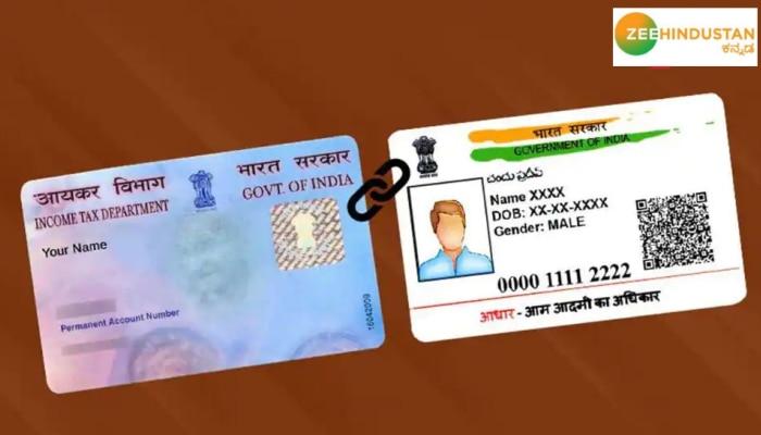 Aadhaar-PAN Card ಜೋಡಣೆಯ ಅಂತಿಮ ಗಡುವು ಜೂನ್ 30 ಕ್ಕೆ ವಿಸ್ತರಣೆ
