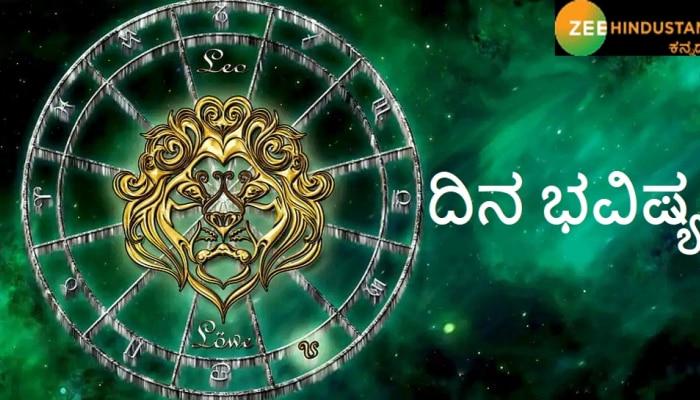 Daily Horoscope: ದಿನಭವಿಷ್ಯ 04-04-2021 Today astrology