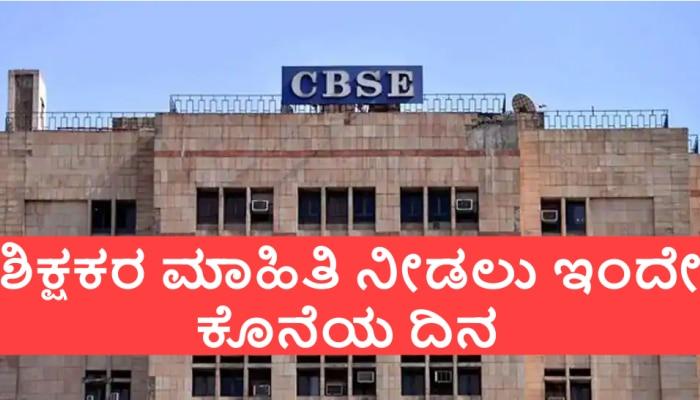 CBSE Board Exam 2021: ಶಾಲೆಗಳಿಗೆ ಈ ಮಾಹಿತಿ ನೀಡಲು ಇಂದೇ ಕೊನೆಯ ದಿನ, ಇಲ್ದಿದ್ರೆ ನಿಂತ್ಹೋಗುತ್ತೆ Result