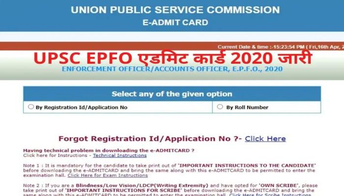 EPFO 2020 ಅಡ್ಮಿಟ್ ಕಾರ್ಡ್ ಬಿಡುಗಡೆ ಮಾಡಿದ UPSC; ಡೌನ್ ಲೋಡ್ ಮಾಡಲು ಡೈರೆಕ್ಟ್ ಲಿಂಕ್ ಇಲ್ಲಿದೆ
