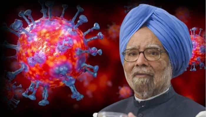 Former PM Tested Covid-19 Positive - ಮಾಜಿ ಪ್ರಧಾನಿ ಮನಮೋಹನ್ ಸಿಂಗ್ Corona Positive, AIIMSಗೆ ದಾಖಲು