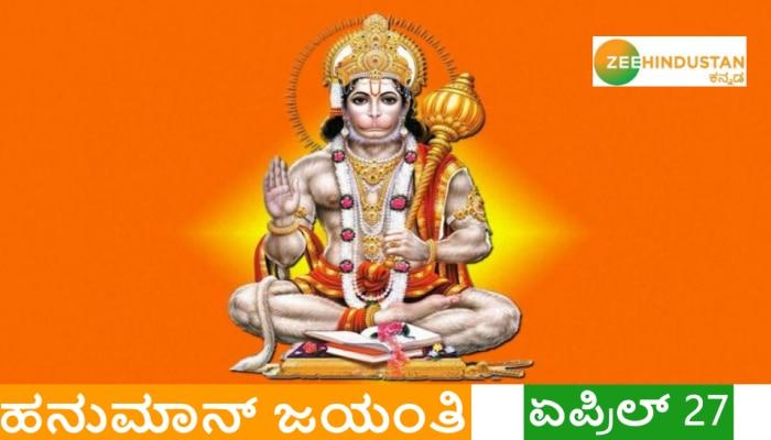 Hanuman Jayanti 2021: ಈ ದಿನ ಹನುಮನಿಗೆ ತುಳಸಿ ಮಾಲೆ ಯಾಕೆ ಅರ್ಪಿಸಲಾಗುತ್ತದೆ?