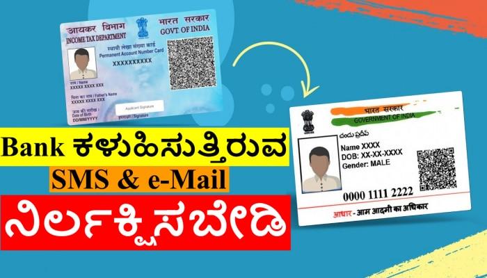 Bankನ ಈ SMS ಅಪ್ಪಿ-ತಪ್ಪಿಯೂ ಕೂಡ IGNORE ಮಾಡ್ಬೇಡಿ, ಇಲ್ದಿದ್ರೆ ಬೀಳುತ್ತೆ 1000 ರೂ. ದಂಡ