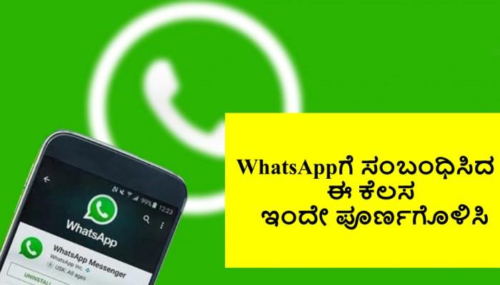 WhatsApp: ಈ ಕೆಲಸ ಮಾಡಲು ಇಂದೇ ಕೊನೆಯ ದಿನ